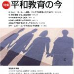 「ふくしと教育」通巻25号