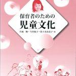 保育者のための児童文化