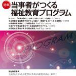 「ふくしと教育」通巻26号