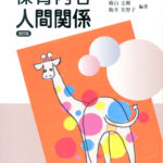 保育を学ぶシリーズ①(改訂版)保育内容 人間関係