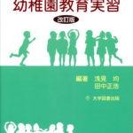 改訂版/子どもの育ちを支える幼稚園教育実習