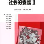 実習生の日誌事例から考察する社会的養護Ⅱ