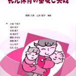 乳児保育の基礎と実践