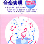 保育者養成のための音楽表現-模擬実践をとおして学ぶ