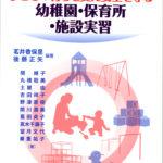 子どもの育ちを支え安全を守る幼稚園・保育所・施設実習