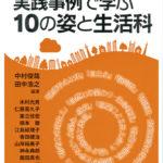 実践事例で学ぶ10の姿と生活科