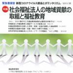 「ふくしと教育」通巻29号