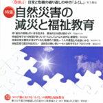 「ふくしと教育」通巻30号