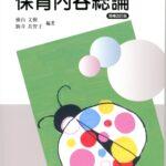 保育を学ぶシリーズ② 保育内容総論(増補改訂版)