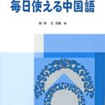 基本フレーズ53&日常会話33場面 毎日使える中国語