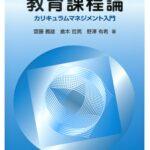 新版 教育課程論―カリキュラムマネジメント入門―