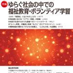 「ふくしと教育」通巻31号