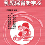 新版 乳児保育を学ぶ