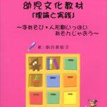 幼児文化教材「理論と実践」
