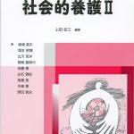実践研究や事例から学ぶ 社会的養護Ⅱ
