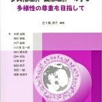 多文化理解・国際理解への学び 多様性の尊重を目指して