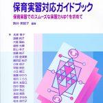 保育者のための保育実習対応ガイドブック