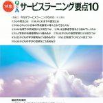 「ふくしと教育」通巻27号