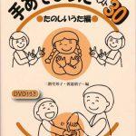 手あそびうたベスト30 たのしいうた篇(DVD付)