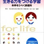 生きる力をつける学習 〜未来をひらく家庭科〜